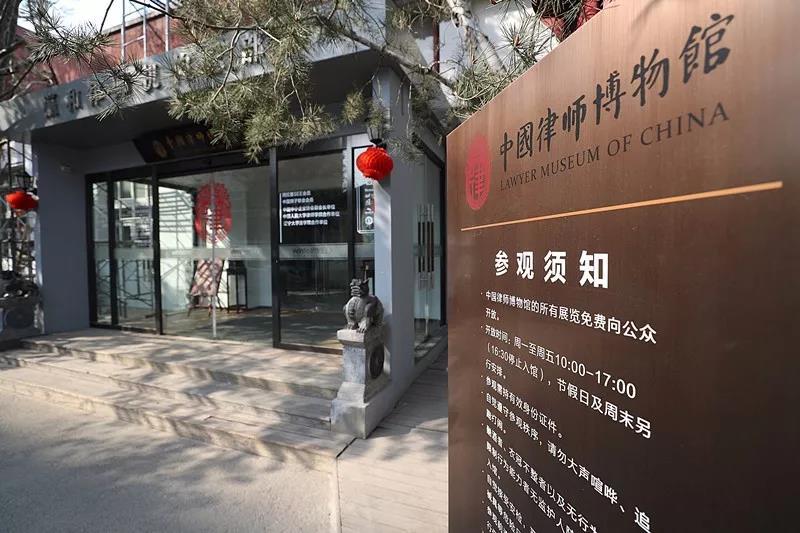 走进律师博物馆,走进中国律师的这段历史